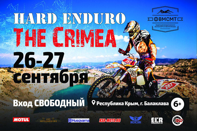 Hard_endure_the_Crimea