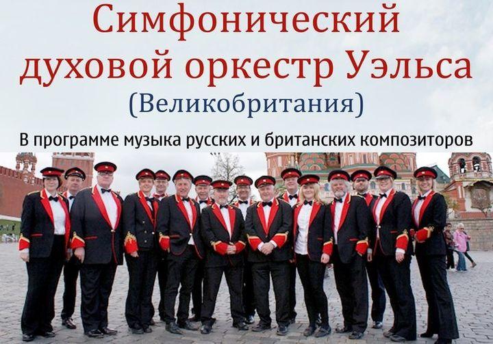 Британский оркестр намерен отправиться вКрым сгастролями