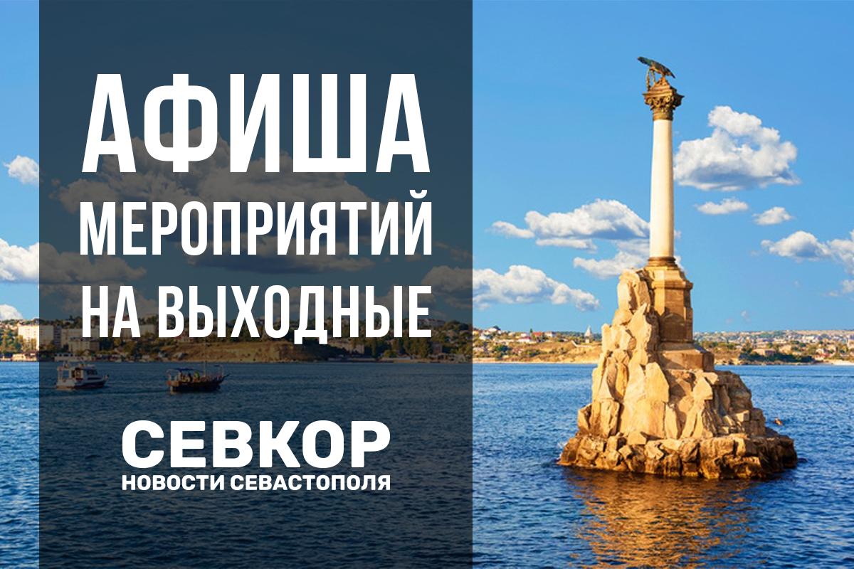 выходные в Севастополе план мероприятий афиша